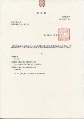 J国土交通大臣認定証