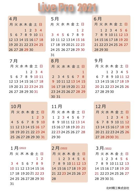 KS2021営業日カレンダー